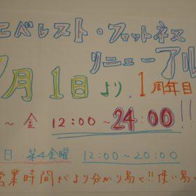 【営業時間が24時まで!】7月より!大リニューアル!!