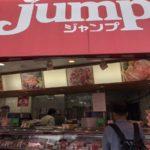 【JUMP】メンバー様行ってきました⑦