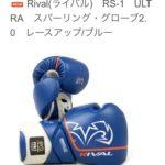 【ボクシンググローブ、おススメ4選!】