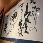 【まん月】東高円寺は美味しい店がいっぱい!