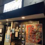 【焼鳥なべちゃん】メンバー様のお店行ってきました。